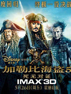 加勒比海盗5死无对证 约翰尼·德普杰弗里·拉什主演电影什么时候上映 上映时间_WWW.66152.COM