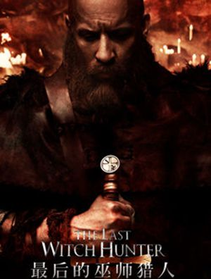 最后的女巫猎人 范·迪塞尔萝斯·莱斯利主演电影什么时候上映 上映时间_WWW.66152.COM