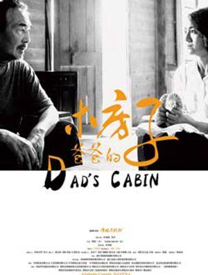 爸爸的木房子 杜雨露朱丹主演电影什么时候上映 上映时间_WWW.66152.COM