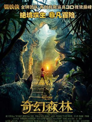 奇幻森林2 尼尔·塞西比尔·默瑞主演电影什么时候上映 上映时间_WWW.66152.COM