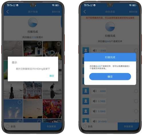 微信信息怎么恢复聊天记录 微信聊天记录怎么恢复全部内容_WWW.66152.COM