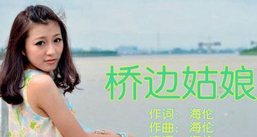 桥边姑娘原唱是谁_WWW.66152.COM