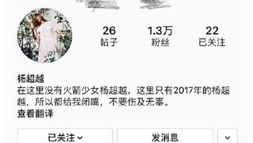 杨超越ins简介是什么梗_WWW.66152.COM